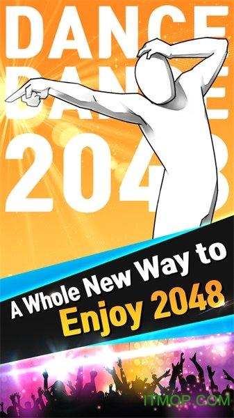 舞蹈2048(Dance Dance 2048) v1.0.0 安卓版 4