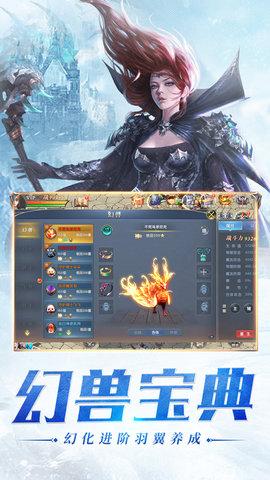 幻世之翼 v1.0.0.18 安卓版 3
