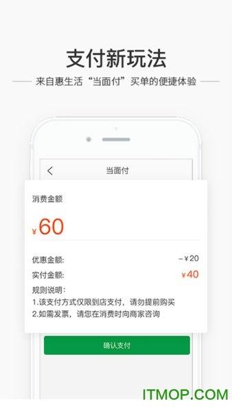 蜀信e惠生活商�舭� v3.0.1 安卓版 0