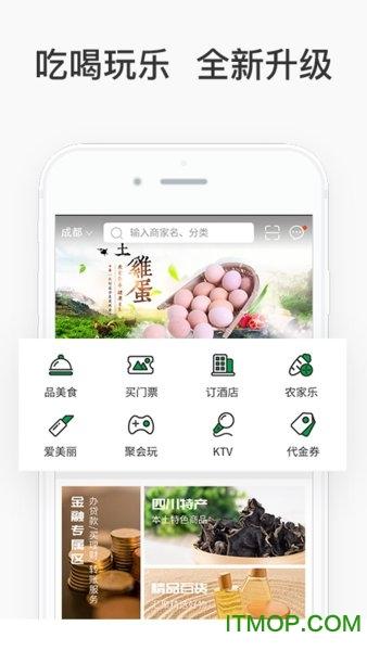 蜀信e惠生活商�舭�app