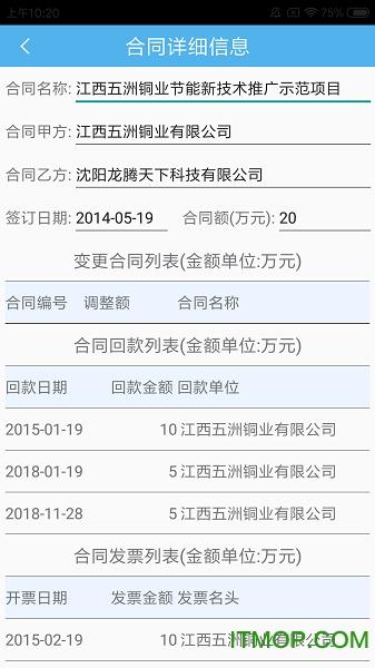 智珠�目管理 v3.5.1 安卓版 0