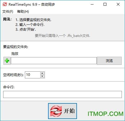 RealTimeSync自动同步软件 v9.9 绿色免费版 0