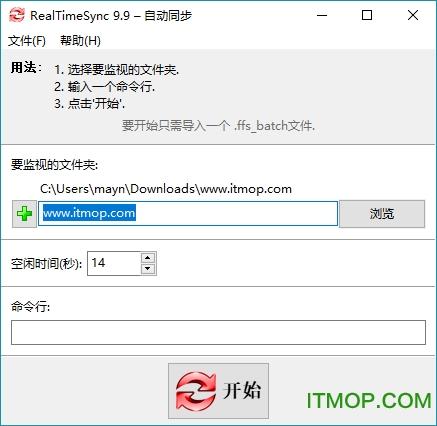 RealTimeSync下载