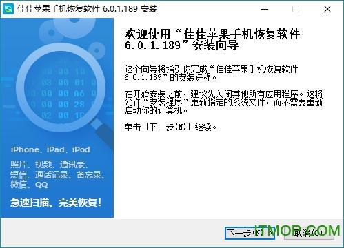 佳佳苹果手机数据恢复软件 v6.0.1.189 官方版 0