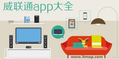 威联通app
