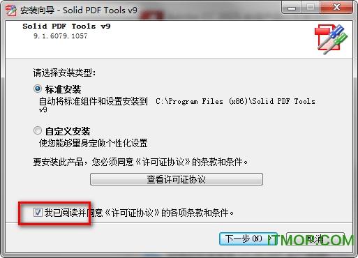 solid pdf tools(PDF全能转换器) v9.2.8186 中文注册版 0