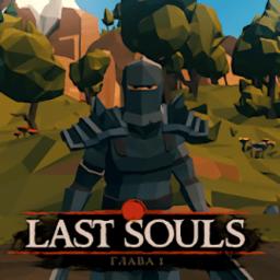 最后的灵魂无限金币中文版(last souls)