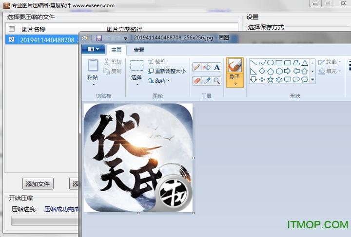 慧展专业图片压缩器 v1.0 绿色版 0