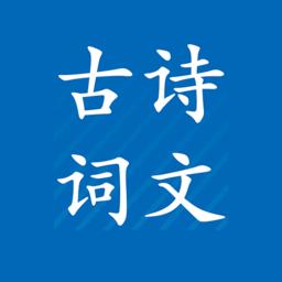 中小�W必背古�文app