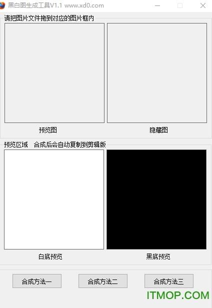 黑白图生成工具