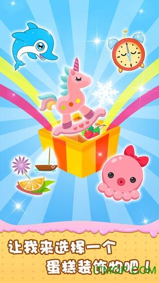 宝宝做蛋糕游戏 v1.0.0 安卓版 2