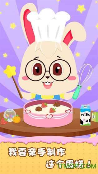 宝宝做蛋糕游戏 v1.0.0 安卓版 3