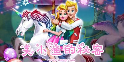 美小鱼的秘密全部游戏_美小鱼的秘密系列游戏_美小鱼的秘密游戏下载