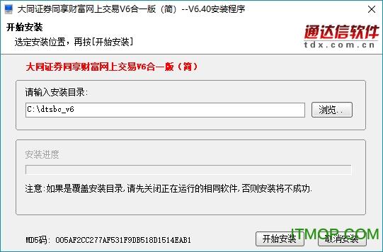 大同证券网上交易v6合一版 v6.40 简体中文版 0