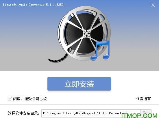 Bigasoft Audio Converter破解版