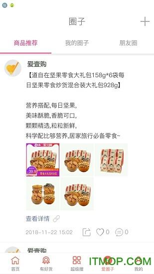 深圳爱壹购平台 v1.1.8 官方安卓版 2