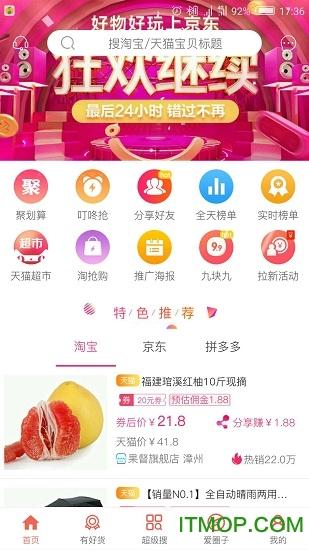 深圳爱壹购平台 v1.1.8 官方安卓版 3