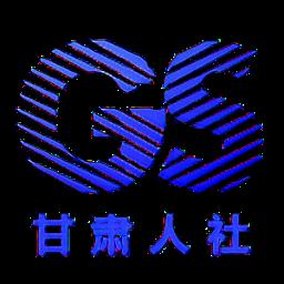 甘肃省人社生物认证系统
