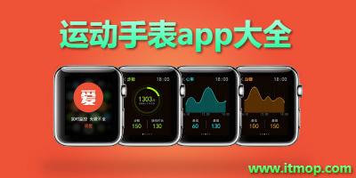 运动手表app
