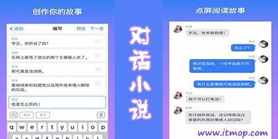 对话小说app