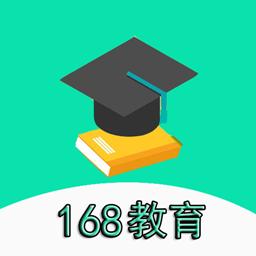 168教育助手