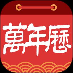 乐趣万年历v1.0.2 安卓版
