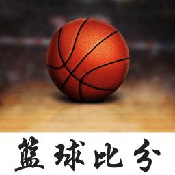篮球比分app