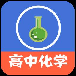 高中化学教程软件