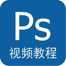 Photoshop视频教程(网昱)