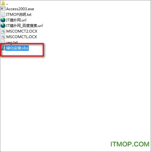 office Access 2003 sp3中文绿色版