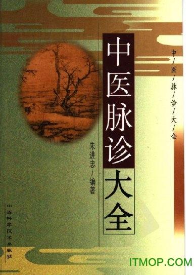 中医脉诊大全pdf