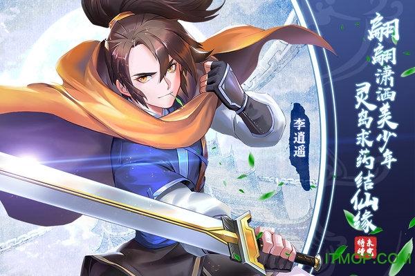 仙剑奇侠传移动版手游 v0.6 安卓最新版 1