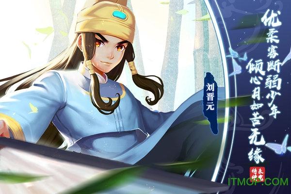 仙剑奇侠传移动版手游 v0.6 安卓最新版 3