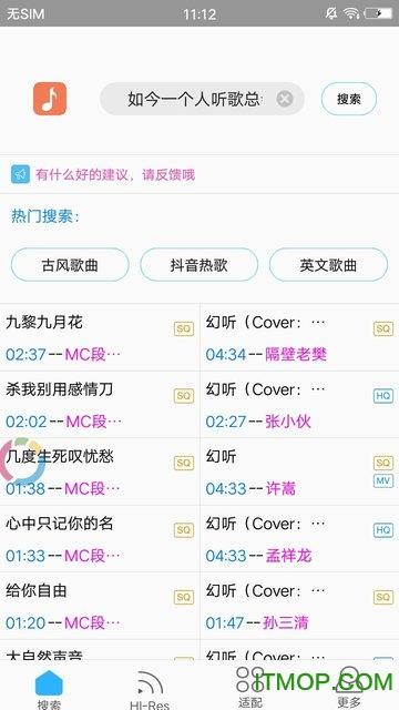 魅族音乐歌词适配 v3.7.8.1 安卓版 1