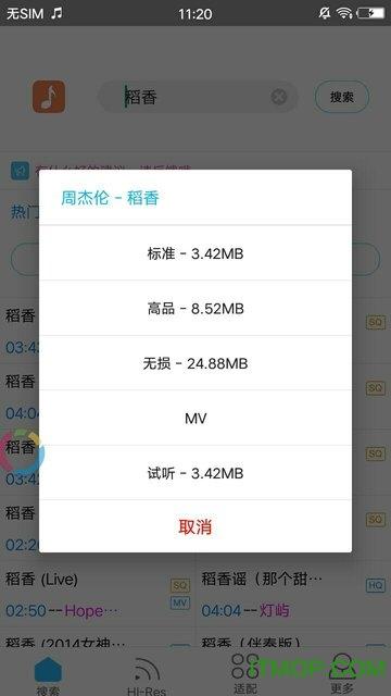 魅族音乐歌词适配 v3.7.8.1 安卓版 0