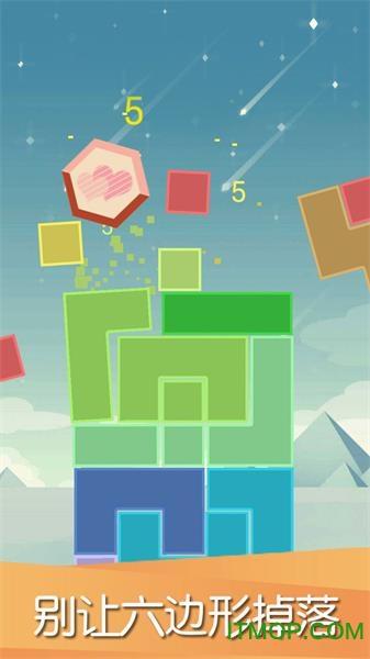 平衡下落游戏app v1.09 安卓版 3