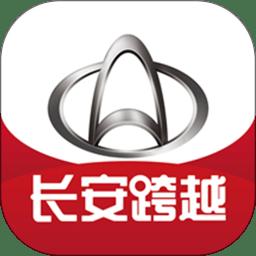 重庆长安跨越app