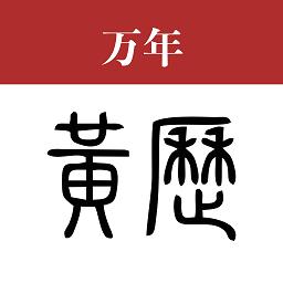 万年黄历2019