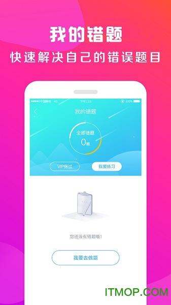 驾校百事通软件 v7.3.5 安卓版1