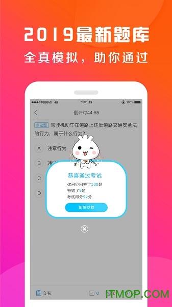驾校百事通软件 v7.3.5 安卓版 2