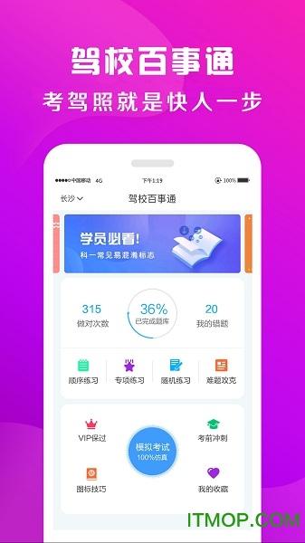 驾校百事通app