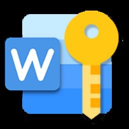 Word文档保护密码解除器v1.0 免费版