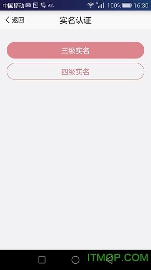 工商登记注册身份验证iOS v1.0.9 iPhone版 3