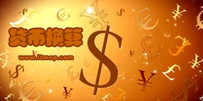 货币换算app哪个好用?货币换算app推荐_货币换算app下载
