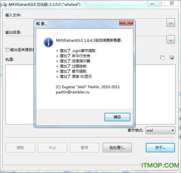 MKVExtractGUI-2(��ȡMKV��Ļ����Ƶ) v2.2.2.9 ��ɫ��Я�� 0