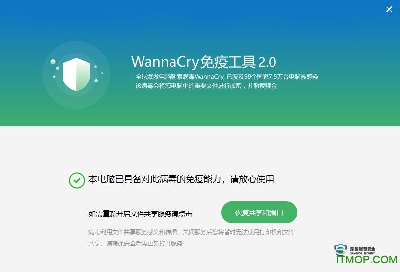 Wannacry勒索病毒免疫工具 v2.0.0.5 官方免费版 0