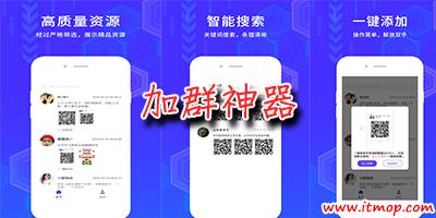 微信加群软件_自动加群软件_推广加群app下载