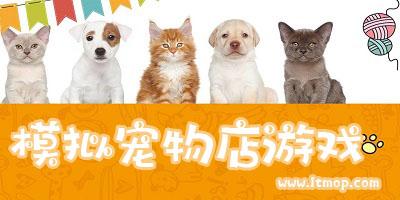 模拟宠物店游戏