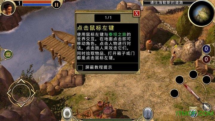 泰坦之旅汉化版手机版 v1.0 安卓中文版 3