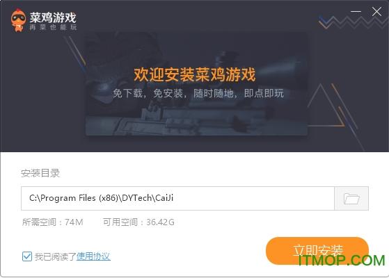 菜鸡游戏客户端 v1.4.101.7242 官方版 0